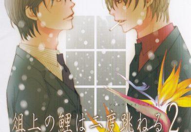 Setona Mizushiro verá adaptados dos mangas a live action